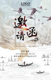 淡雅古风邀请函企业通用会议活动邀请函