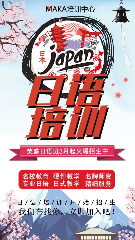 小清新日语培训班招生宣传视频模板