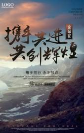 高端商务风企业招商宣传企业画册H5