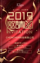 2019时尚红金会议会展邀请函新品发布邀请H5模板