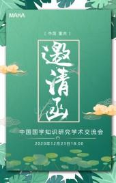 清新古风会议会展通用邀请函H5