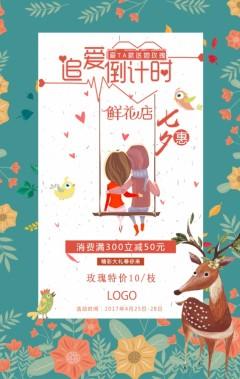 七夕   七夕花店促销  花店促销  花店开业    鲜花  鲜花店开业