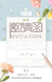 小清新商务邀请函新品发布邀请函