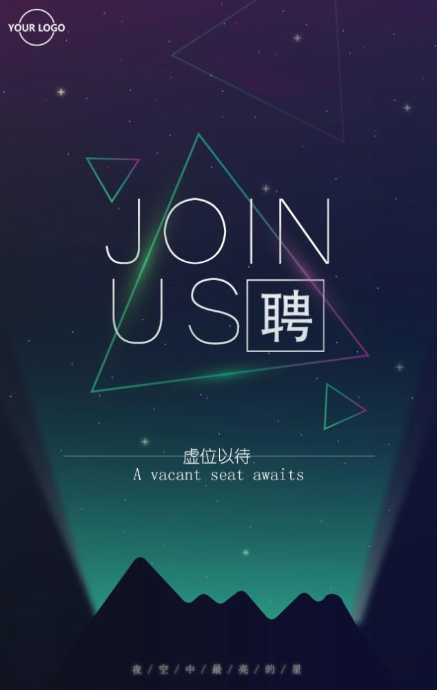 2019动态炫彩校园招聘企业招聘