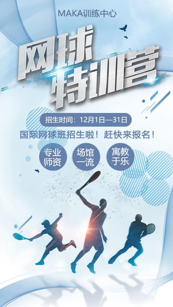 清新运动风网球培训招生宣传视频模板