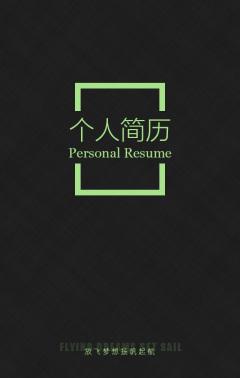 个人简历H5通用版,适合多数岗位的求职者。