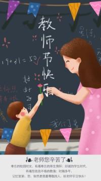 教师节快乐 教师节祝福 教师节贺卡