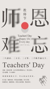 恩师难忘 教师节祝福 老师节日快乐