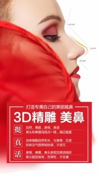 整形美容 美鼻海报 医美项目(整形美容医院宣传海报)