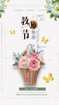 【教师节】祝福老师节日快乐