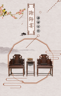谢师宴中国风