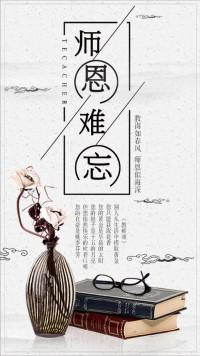 教师节贺卡中国风