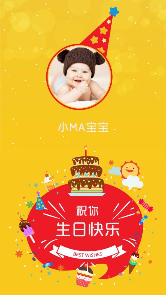 生日邀请函宝宝周年生日邀请函生日贺卡生日祝福通用海报!
