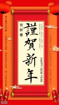 时尚简洁春节恭贺新年祝福贺卡