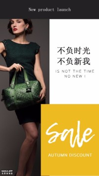 简约大气秋季女包新品发布促销打折宣传海报
