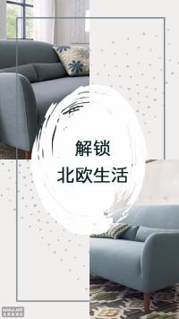 北欧时尚简约大气家居家具产品促销打折发布宣传海报
