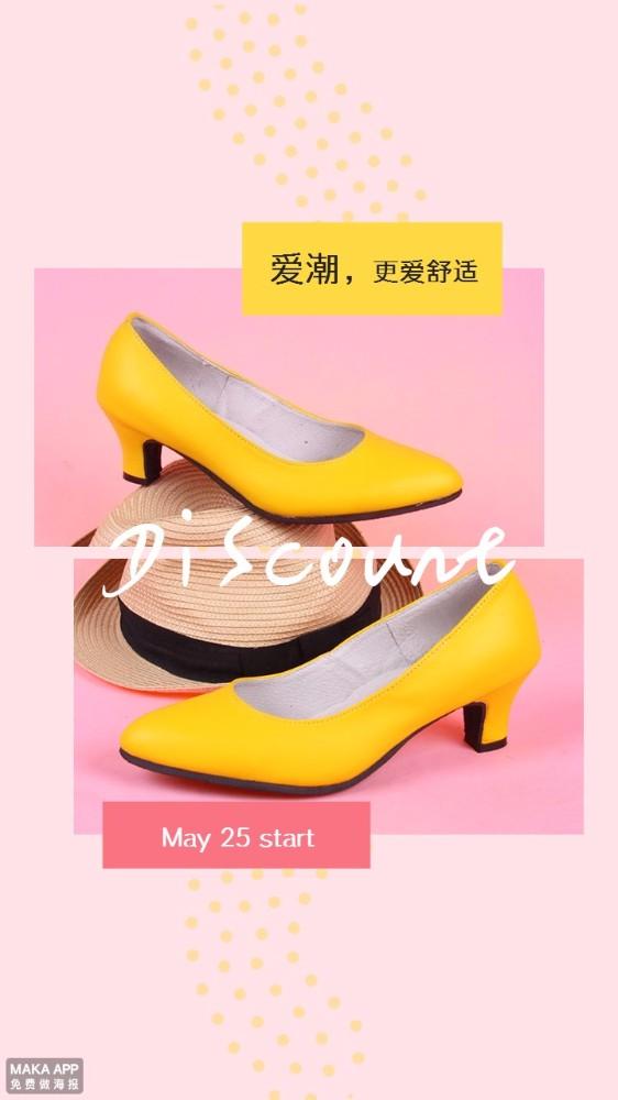 电商女鞋新品发布打折促销宣传海报