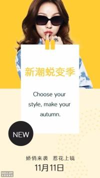 电商时尚简约创意太阳镜墨镜新品发布打折促销宣传海报