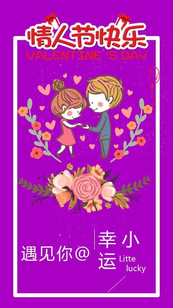 2月14情人节邀请