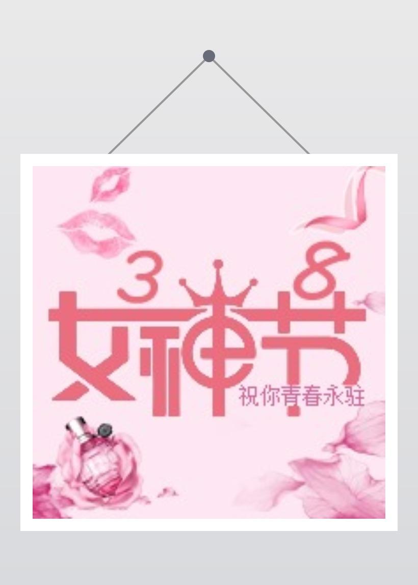 38妇女节女神节粉色简约女性活动商品(香水)公众号封面小图-次条