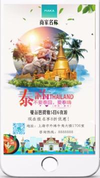 泰嗨泰国游旅行社旅行团优惠宣传推广