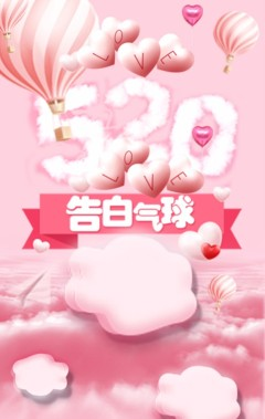粉色浪漫告白气球520恋爱相册