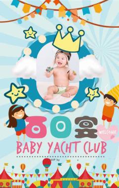 小天使动态可爱宝宝儿童卡通百天满月邀请函相册