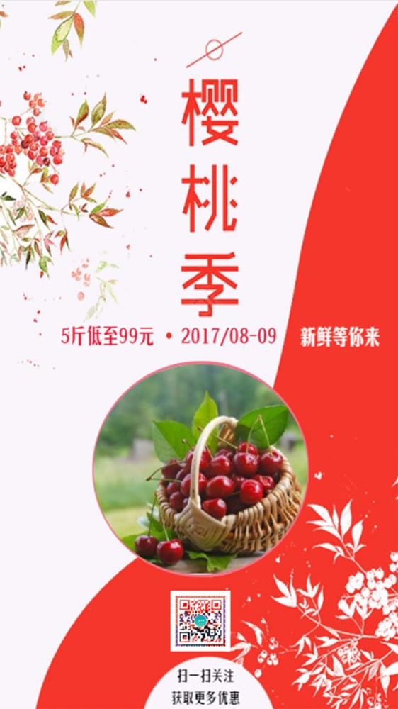 新鲜水果樱桃季优惠折扣团购促销宣传活动!