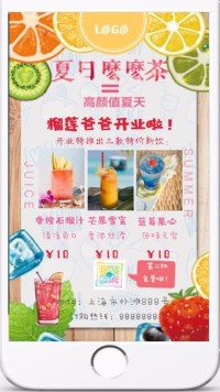 夏日么么茶奶茶甜品店饮品新店开业新品上市优惠宣传推广海报