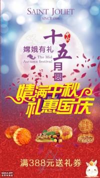 中秋国庆节日促销
