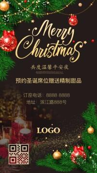 圣诞节餐厅/活动邀请