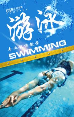 气质尊享游泳培训/招生开始啦