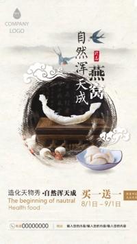 中国风/燕窝、名品宣传海报