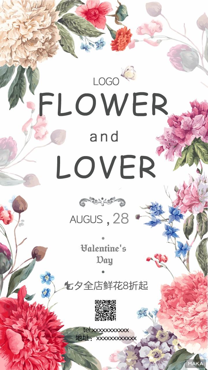 小清新手绘风格|七夕节|情人节|花店促销|鲜花促销打折