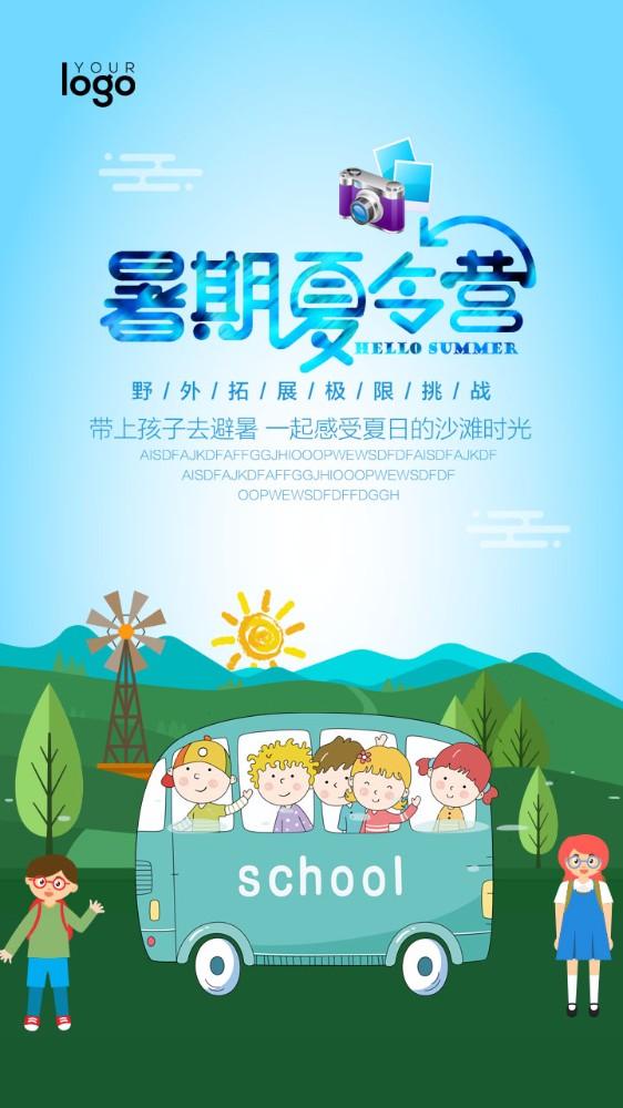 清新暑假暑期夏令营宣传海报
