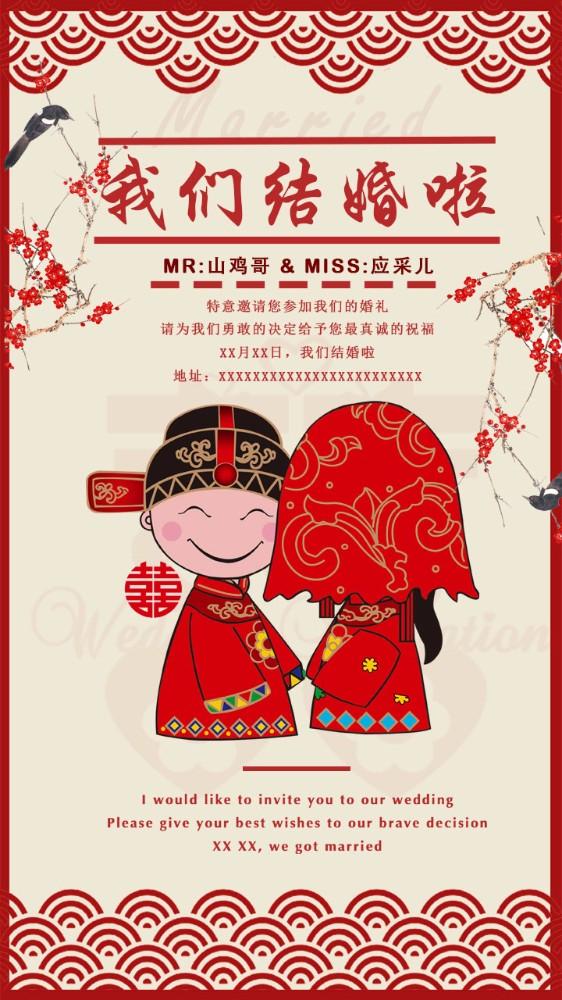 中国风/中式婚礼请柬/婚礼海报/邀请函