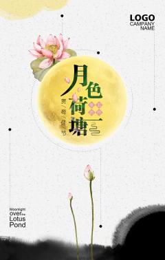 中国风邀请函书画展赏荷活动宣传