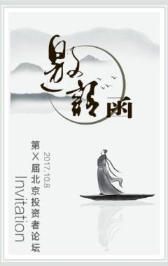 【邀请函】素雅古风中国风大气企业活动会议邀请函