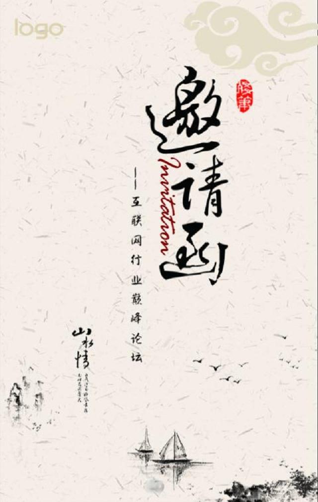 活动中国风邀请函海报,活动中国风邀请函海报制作,风
