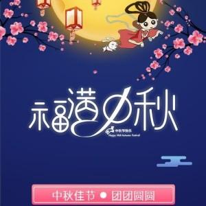 中秋节商家月饼礼盒促销模板 月饼/礼品/促销打折新品上市 新店开业