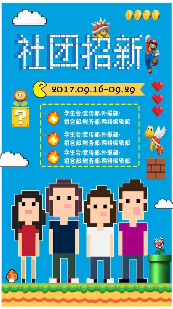 创意扁平超级玛丽学校社团招新-企业招聘-简约青春大学