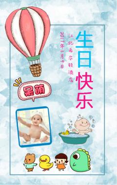 百日宴|宝宝宴|生日宴|party