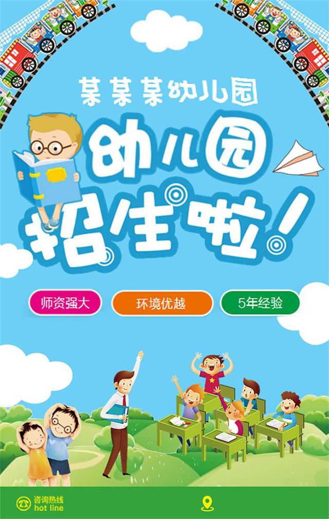 幼儿园教育h5,幼儿园教育页面,幼儿园教育模板,幼儿园