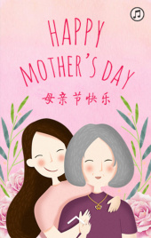 母亲节快乐——Happy mothers day