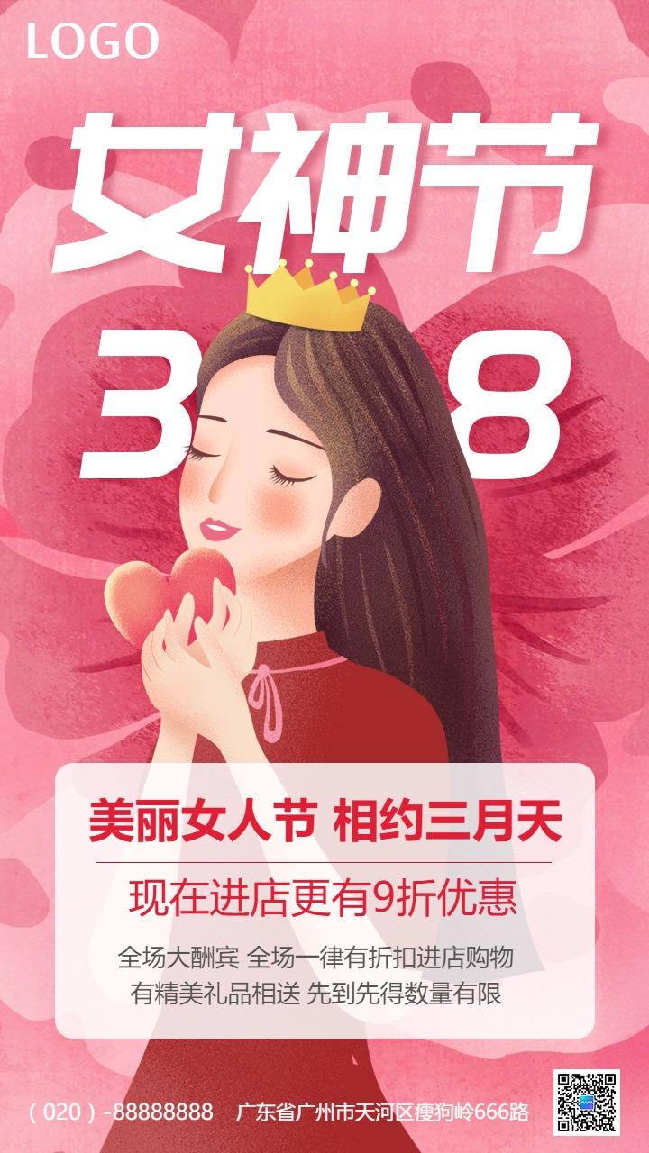 3.8女神节促销海报