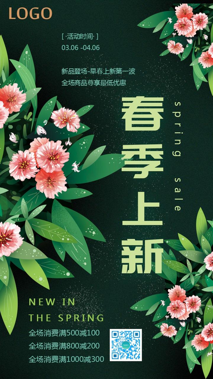 春季上新清新绿色海报
