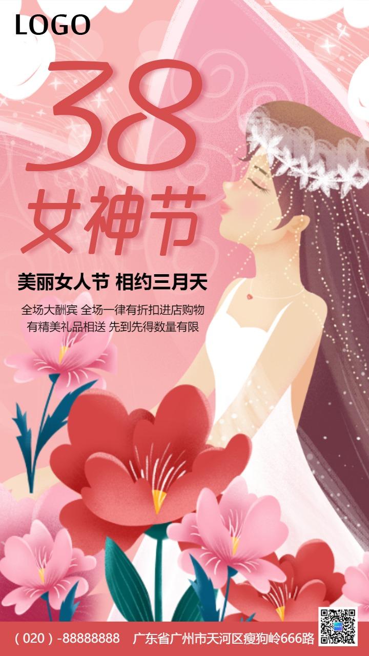 3.8女神节唯美浪漫海报