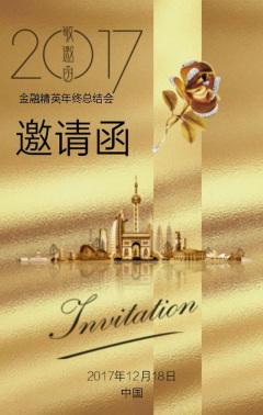 金色会议邀请函!