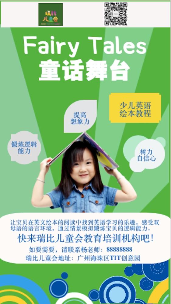 儿童兴趣班招生海报