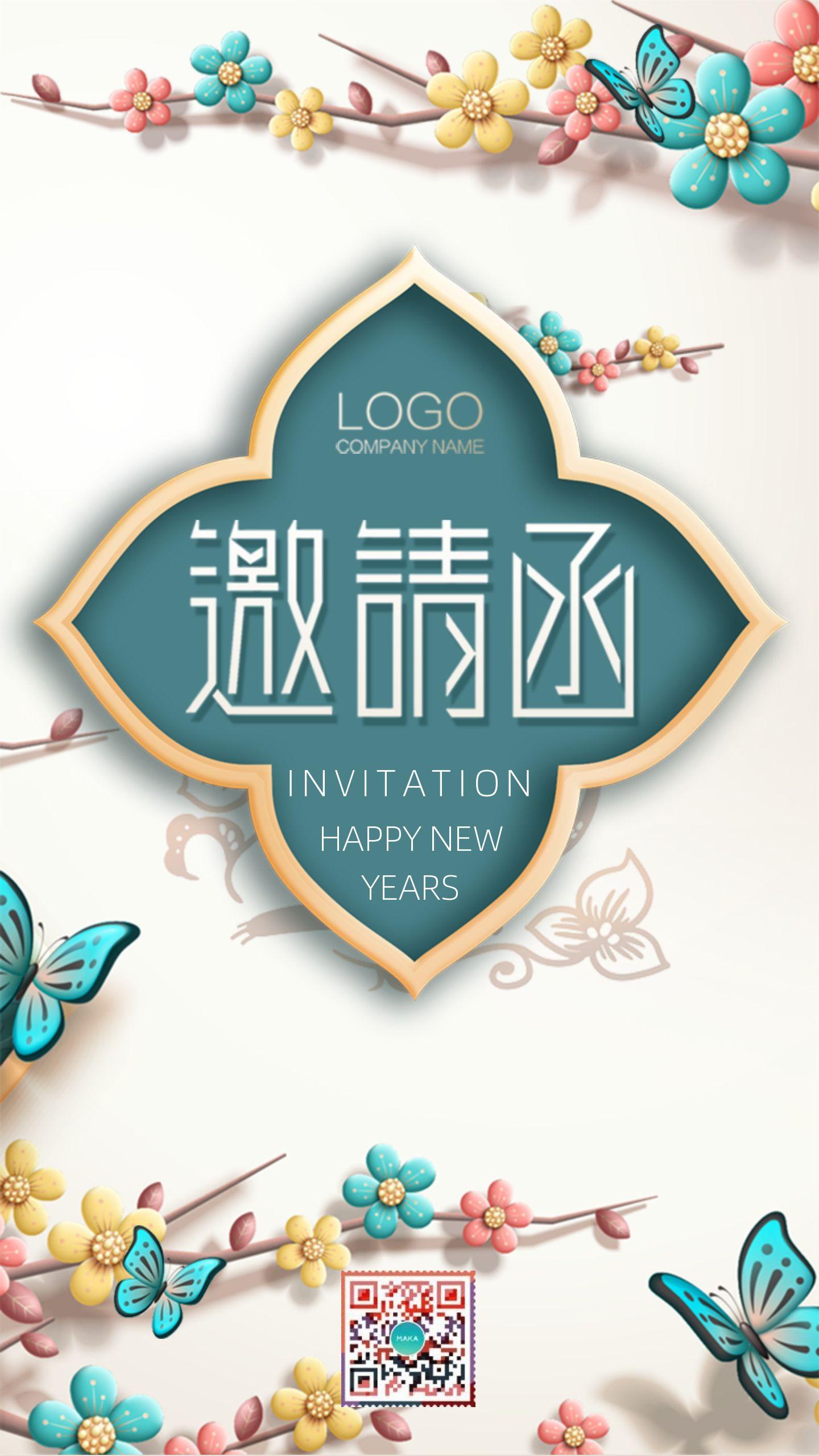 小清新企业新年快乐活动邀请年终会议年终盛典邀请函海报